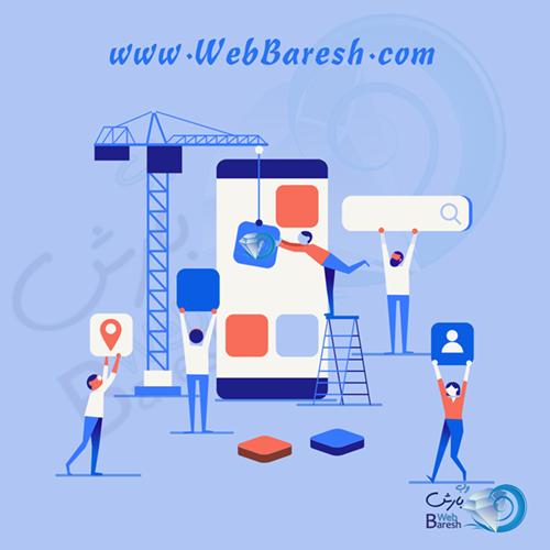 طراحی وب سایت - امکانسنجی - وب بارش