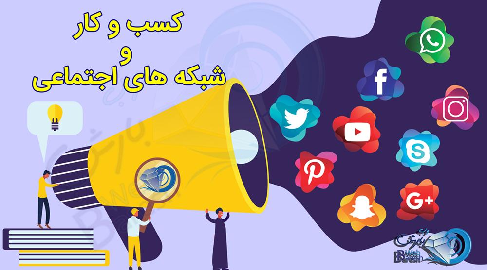 اشتباهاتی که باعث شکست در فروش محصولات و خدمات در شبکههای اجتماعی میشوند