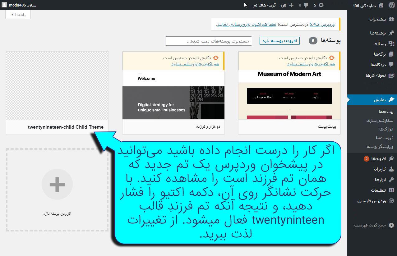 وب سایت وب بارش آموزش تعریف چایلد تم - قالب فرزند
