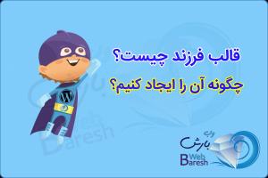 webbaresh-website-how-to-create-wordpress-child-theme-