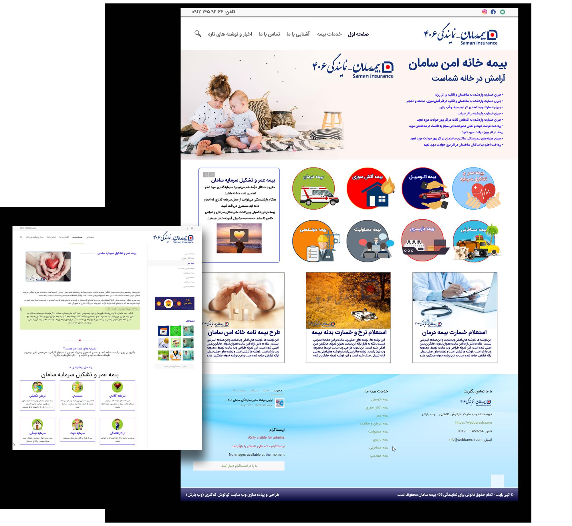 نمونه وب سایت بیمه - نمایندگی بیمه -طراحی و پیاده سازی توسط وبسایت وب بارش - کیانوش کلانتری