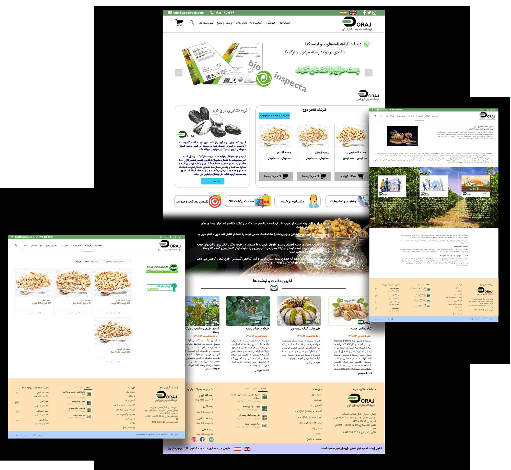نمونه وب سایت شرکت دراج - فروشگاه آنلاین محصولات ارگانیک -طراحی و پیاده سازی توسط وبسایت وب بارش - کیانوش کلانتری