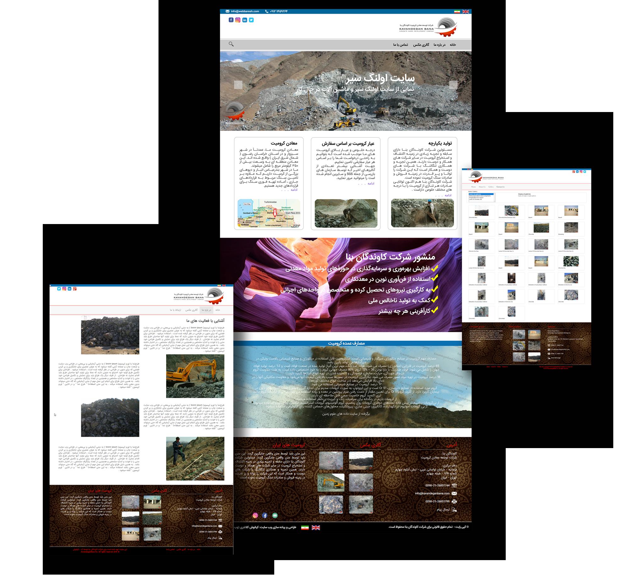 نمونه وب سایت کاوندگان-شرکت معدنی -توسعه معادن کرومیت-طراحی و پیاده سازی توسط وبسایت وب بارش - کیانوش کلانتری
